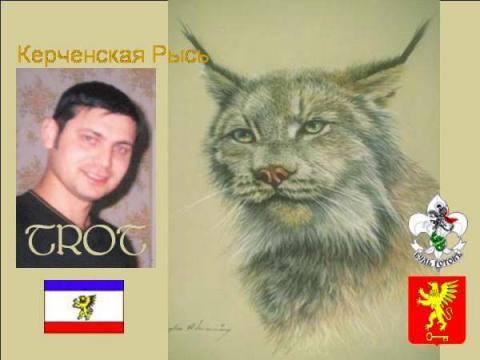 Керченская Рысь(НОРС.Крым)