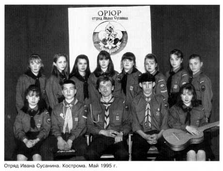 Архив ОРЮР - 1995 год 2