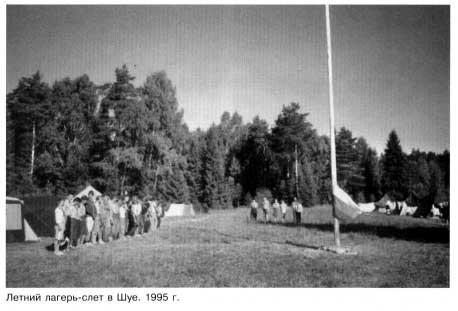 Летний лагерь-слёт в Шуе. 1995 год