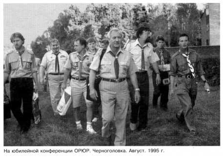 Архив ОРЮР - 1995 год 7