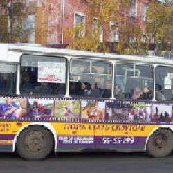 Скаутский автобус