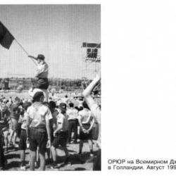 Архив ОРЮР - 1995 год 6